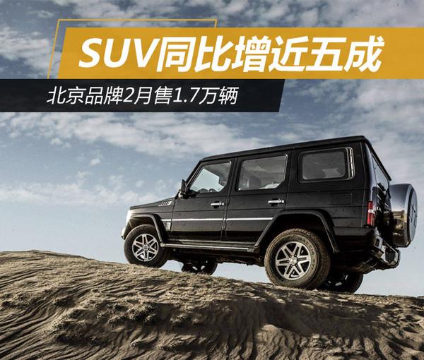 北京品牌2月售1.7万辆 SUV同比增近五成