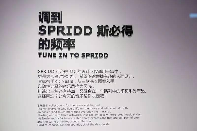 和IKEA推出限量的SPRIDD 联名系列,设计师是什么来头