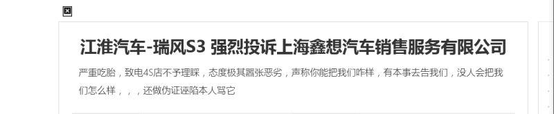 厂家4S店不作为 江淮车主多次投诉未果