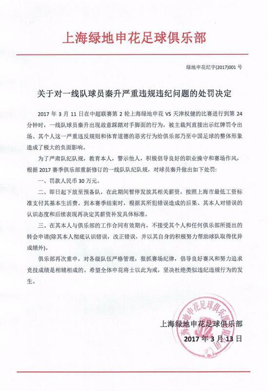 申花正式处罚秦升:只发2190元生活费 禁止转会
