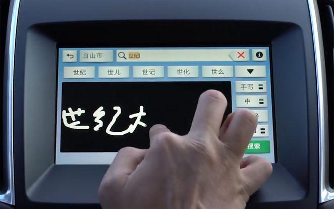 福特野马车载系统新增汉字手写识别功能