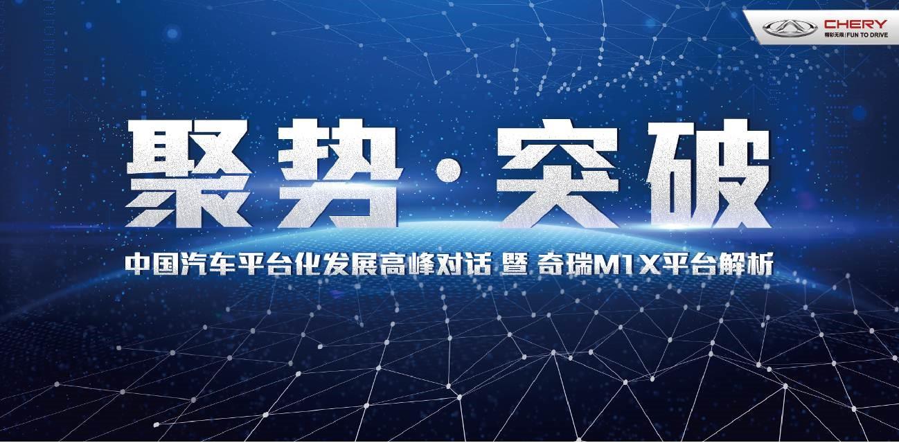 大咖云集论道中国汽车平台化 奇瑞M1X平台领衔自主PK合资