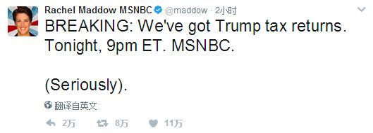美媒称即将公布特朗普05年纳税申报单 白宫抢先:缴3800万美元