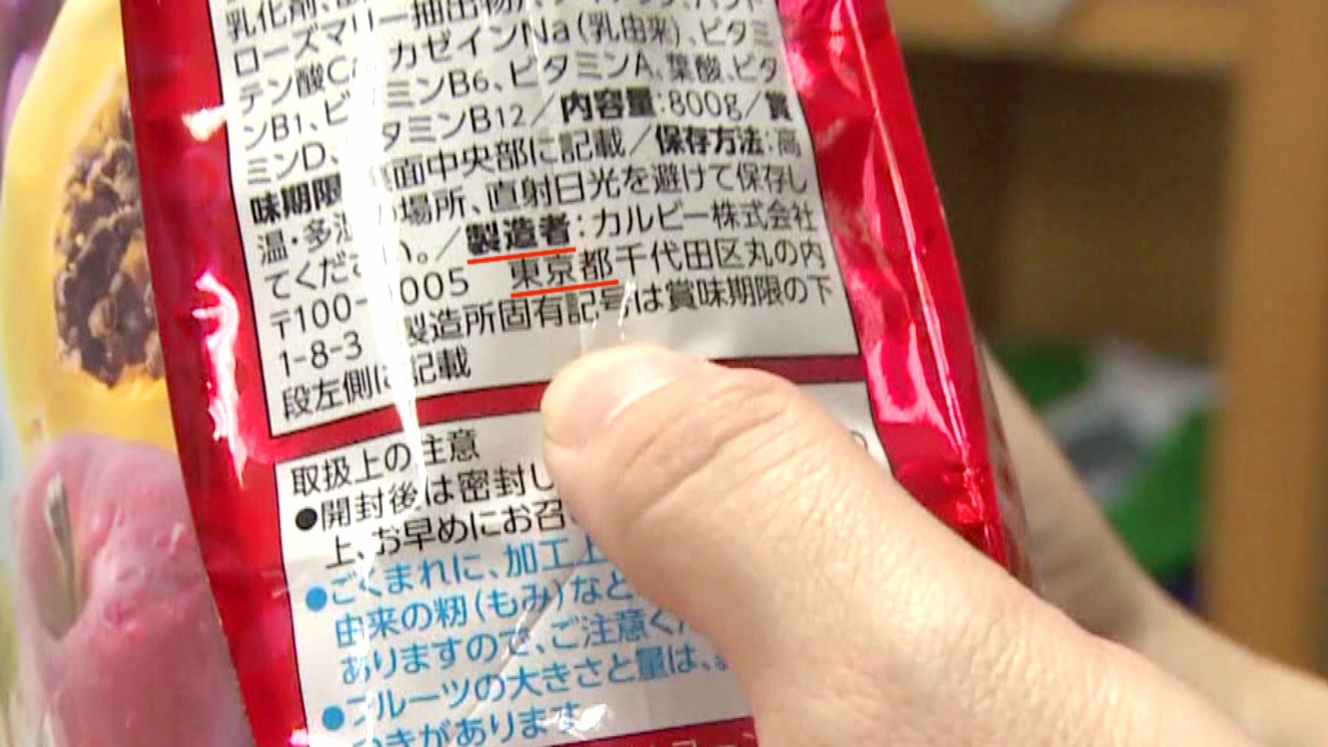 违规进口食品调查