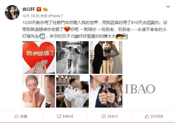安以轩嫁身家百亿交往两年男友,台湾甜妹的结婚必杀技你要不要学?