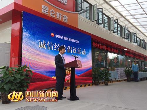 中石油四川销售公司举行消费者权益日宣传活动