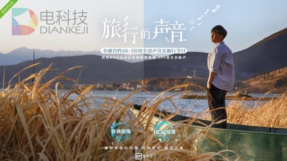 爱奇艺亚洲首档4K HDR综艺《旅行的声音》上线