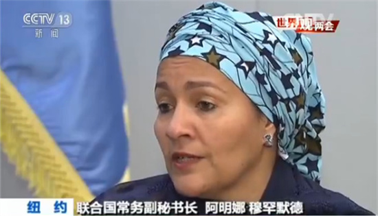 联合国常务副秘书长:世界需要中国的领导作用
