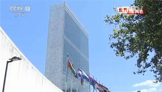 联合国:世界将期待中国在全球治理中再次贡献中国智慧