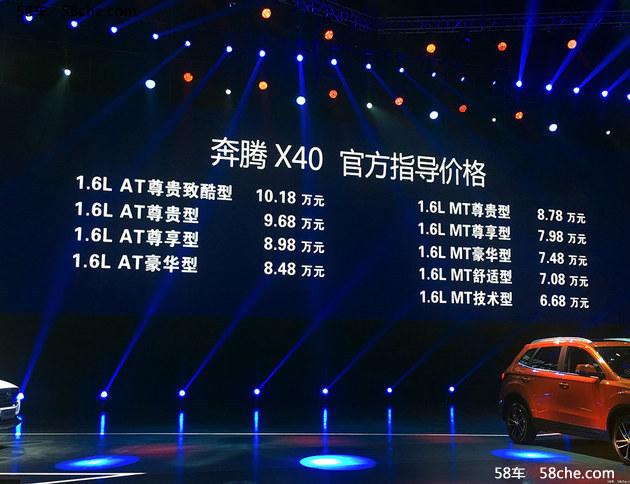一汽奔腾X40购车指南 尊贵型最值得购买