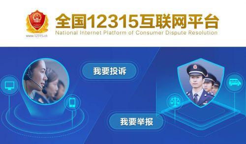 全国12315互联网平台今日正式上线 可网上维权