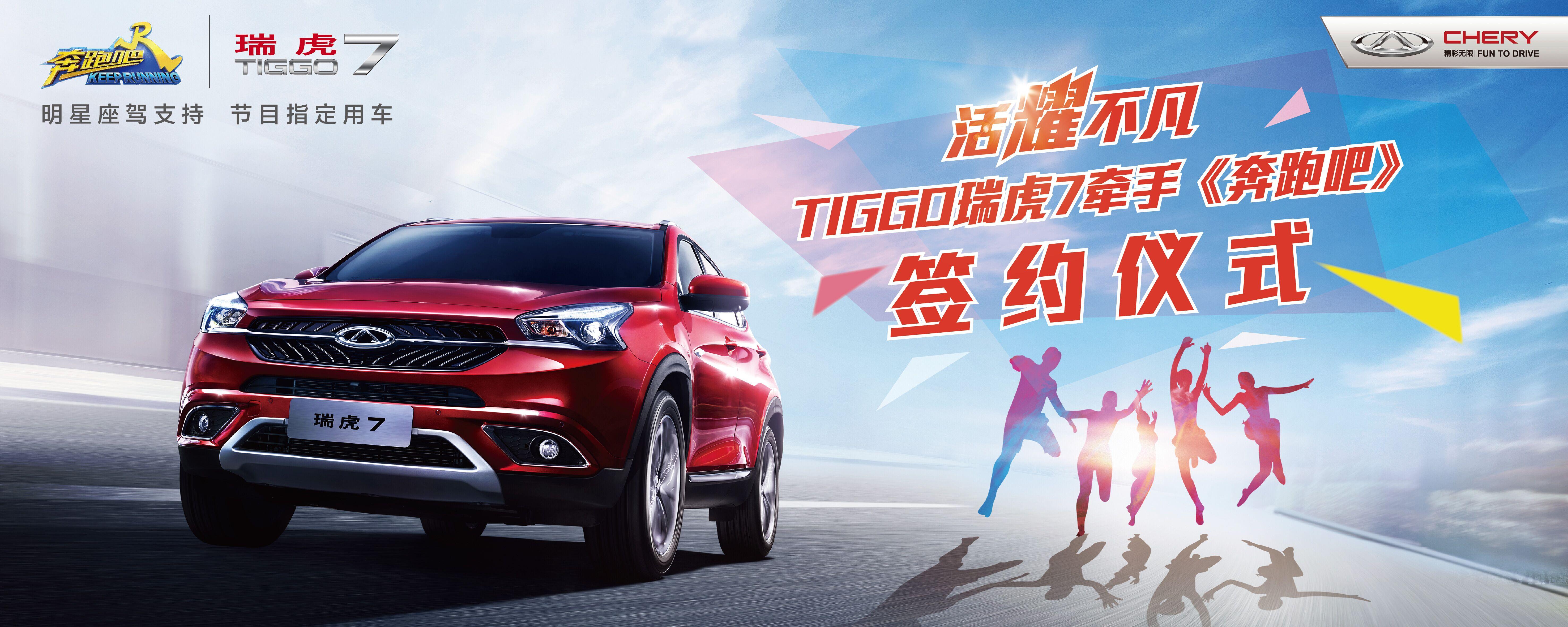 领跑品牌新时尚 奇瑞瑞虎7成为《奔跑吧》指定用车