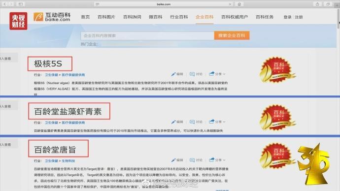 3・15曝光互动百科付费虚假词条_工商局对其进行调查