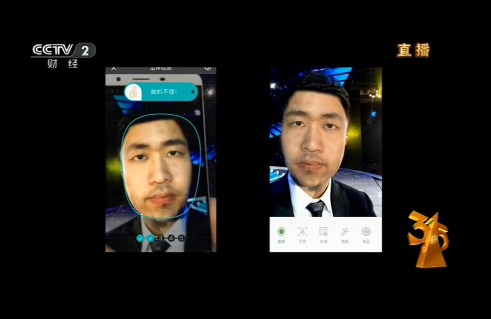 """央视315晚会直播""""换脸术"""" 360独家提供技术支持"""