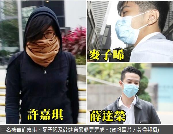 """两男一女涉旺角暴动被裁定罪名成立 系香港首宗""""暴动罪""""案件"""