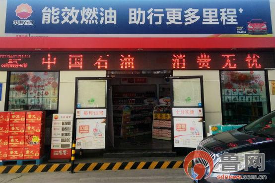 """中石油泰安销售:基层党支部积极开展""""3.15""""活动"""