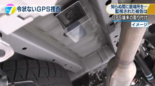 日本最高法首次裁定警方擅用GPS查案违法