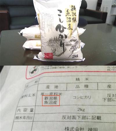 日本核污染地区食品流入电商平台 涉嫌商家达13000多家