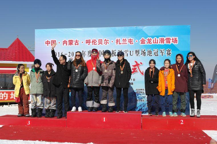 全国单板滑雪U型场地冠军赛:黑龙江女团摘金