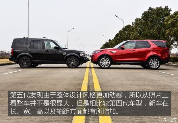 发现大不同 路虎发现新老车型静态对比