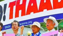 """韩市民团体联合要求中止""""萨德""""部署"""
