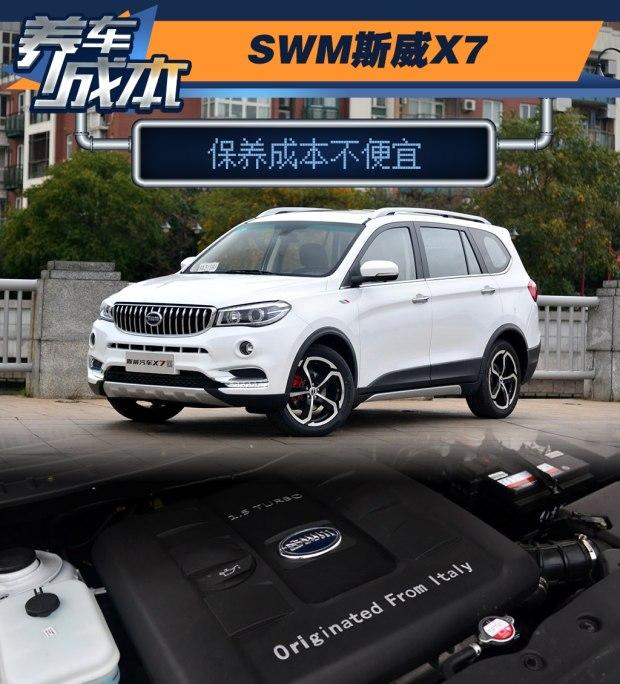 保养成本不便宜 SWM斯威X7养车成本解析