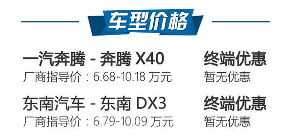 """上位需要""""大义灭亲"""" 奔腾X40对比森雅R7-图2"""