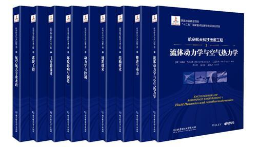 《航空航天科技出版工程》经典丛书问世(图)