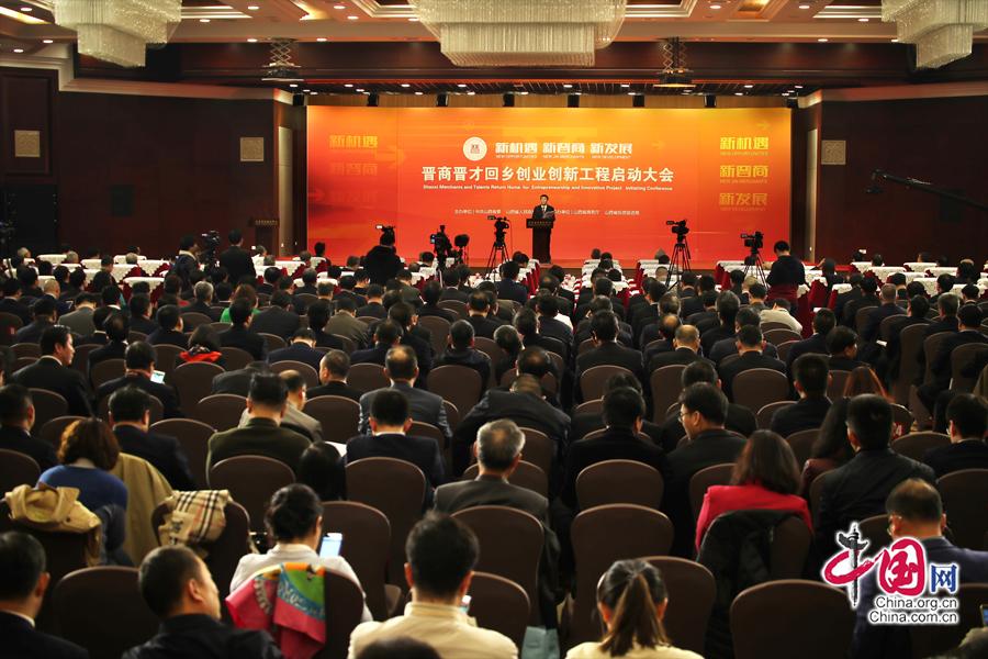 晋商晋才回乡创业创新工程大会在京举行