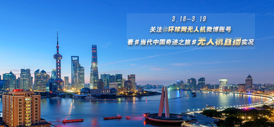 专题:无人机直播当代中国奇迹之旅