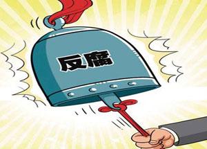 两会舆论:中国反腐为世界提供经验借鉴