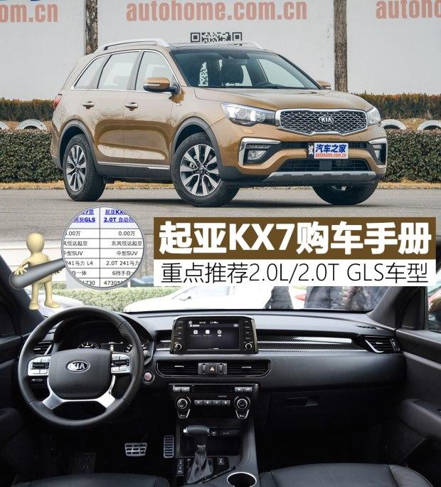 重点推荐两款GLS车型 起亚KX7购车手册