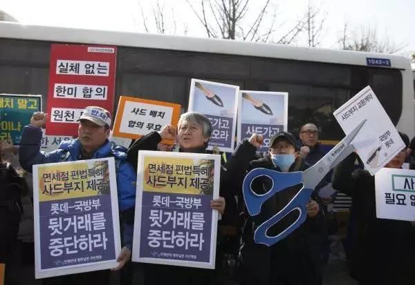 韩国会第一大党呼吁暂停萨德:应取得中俄同意