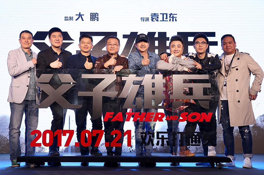 大鹏范伟新片《父子雄兵》 打造暑期超级喜剧