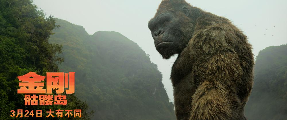 《金刚:骷髅岛》全球票房破2.59亿美元