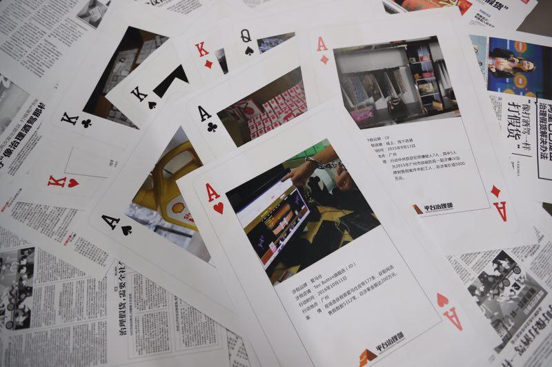 阿里巴巴玩狠的 发扑克牌追杀令掀打假人民战争