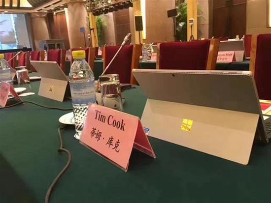 苹果CEO库克出席中国发展高层论坛2017的小插曲