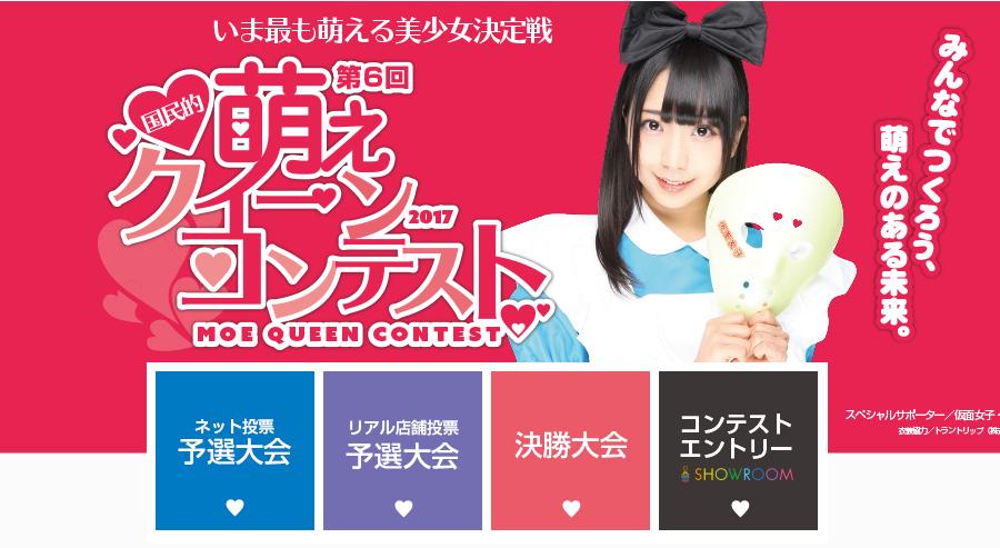 日本第一萌美少女大赛:画面残忍 不敢直视