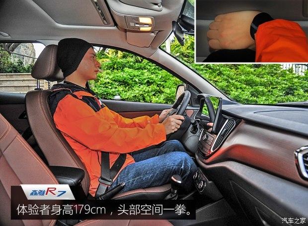重点推荐自动智能型 森雅R7购车手册
