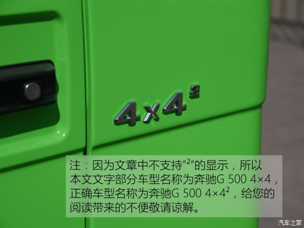 极致的越野利器 实拍奔驰G 500 4×4