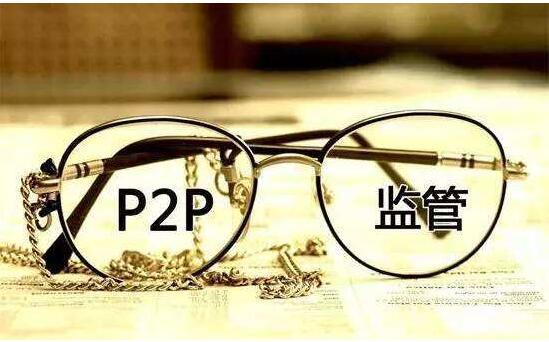 P2P专项整治加速 民信贷多举措促合规升级