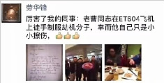 男子万米高空撞驾驶舱欲劫机 被中国乘客制服