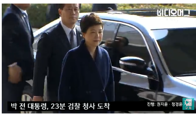 朴槿惠到达检察院 以嫌疑人身份接受调查