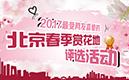 2017最受网友喜爱的北京春季赏花地评选开启