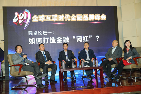 全球互联时代金融品牌峰会举行 业界热议网红与IP