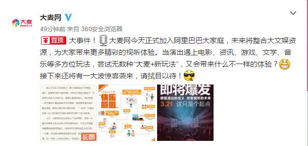 阿里巴巴全资收购大麦网:张宇任CEO曹杰任顾问