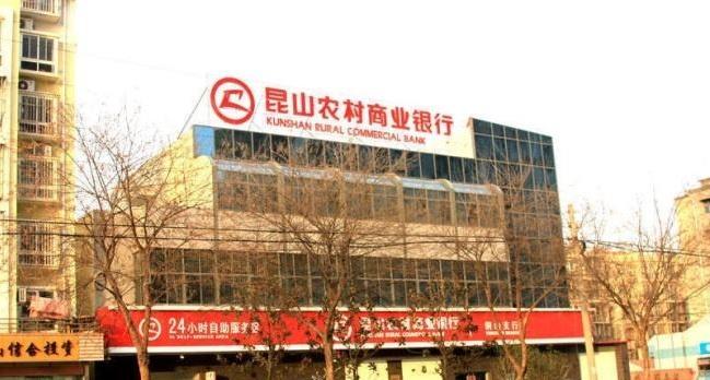 未严格审核首付款来源 苏州昆山农村商业银行被罚30万