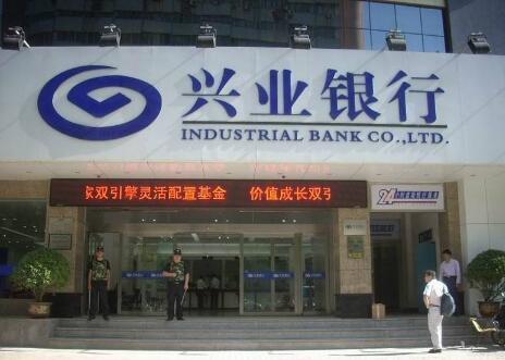 兴业银行南宁分行因办理虚假背景汇票业务被罚20万