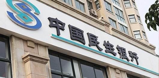 民生银行南宁分行因以贷转存虚增存款等被罚45万元