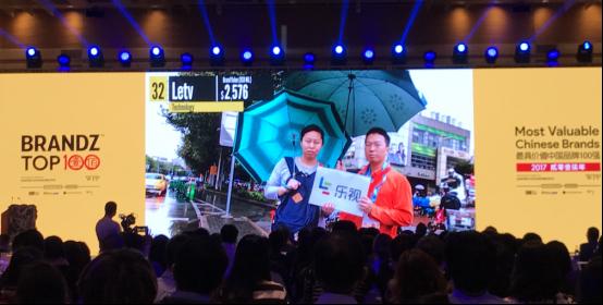 乐视第三次入围2017最具价值中国品牌100强 品牌贡献排名第一